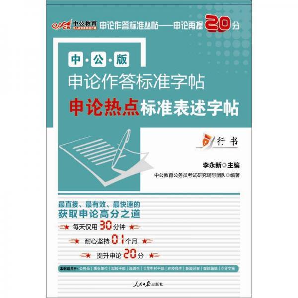 中公教育·申论作答标准字帖:申论热点标准表述字帖(行书)