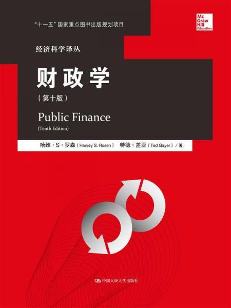 财政学 第十版/经济科学译丛