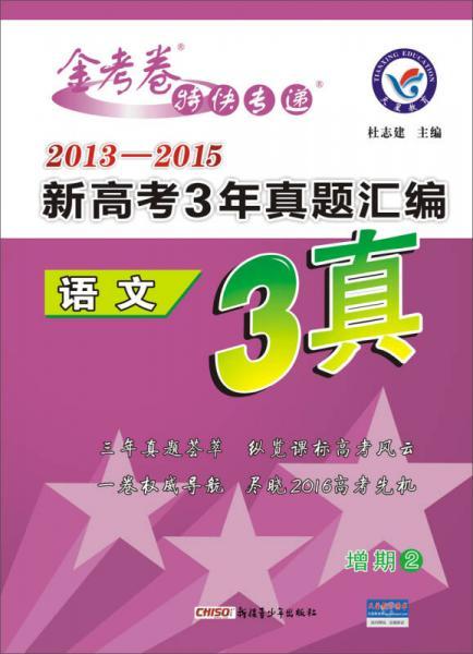 天星金考卷3真/2016 新高考3年真题汇编  语文