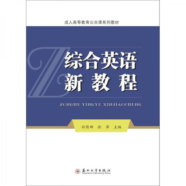 综合英语新教程/成人高等教育公共课系列教材