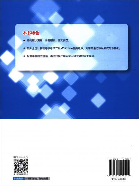 """大学计算机基础教程(第四版)/普通高等教育""""十三五""""规划教材"""