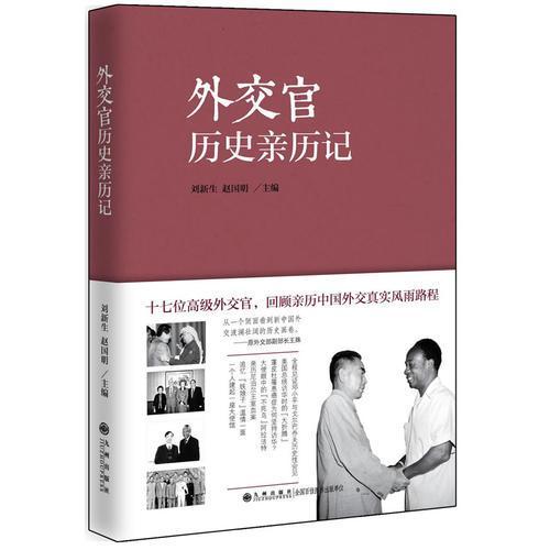 外交官历史亲历记