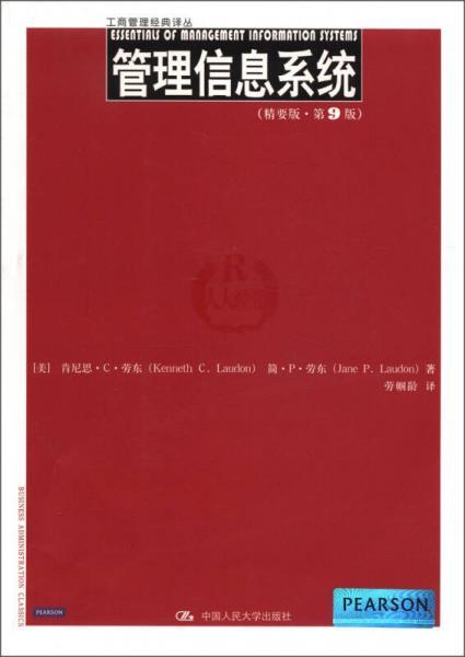 工商管理经典译丛:管理信息系统(精要版·第9版)