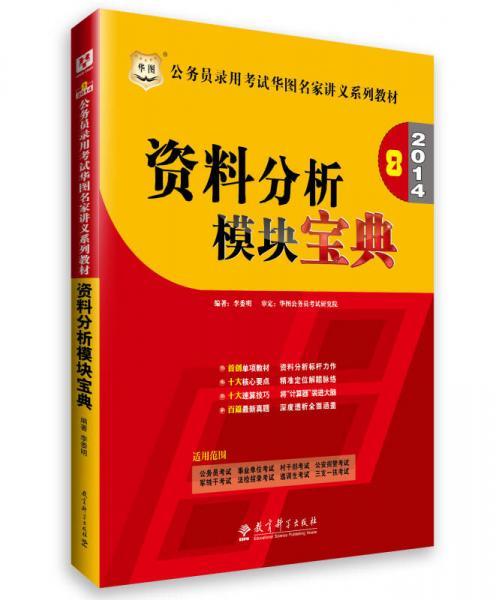 华图·公务员录用考试华图名家讲义系列教材:2014资料分析模块宝典