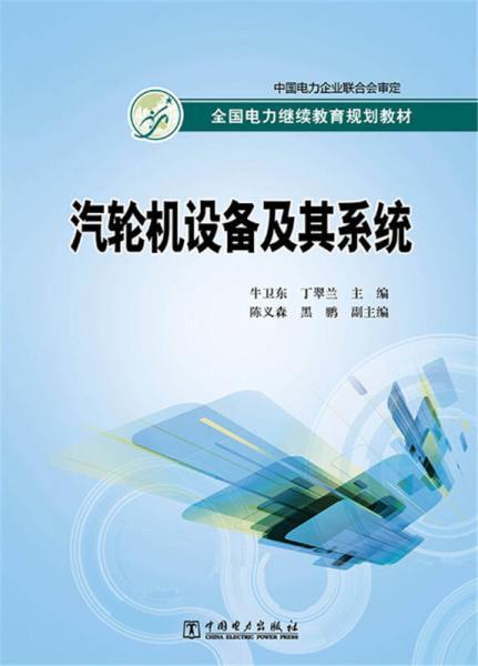 全国电力继续教育规划教材:汽轮机设备及其系统