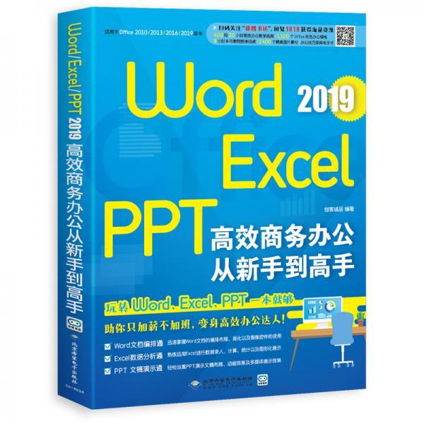 Word/Excel/PPT2019高效商务办公从新手到高手