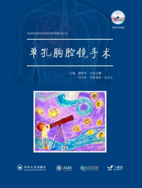 AME科研时间系列医学图书010 单孔胸腔镜手术