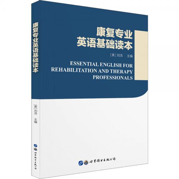康复专业英语基础读本