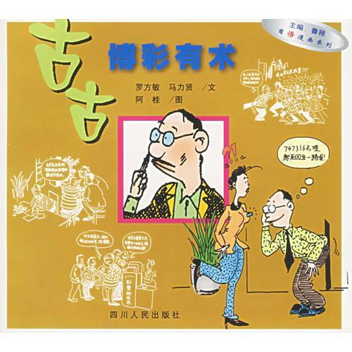 古古博彩有术——古古商悟漫画系列