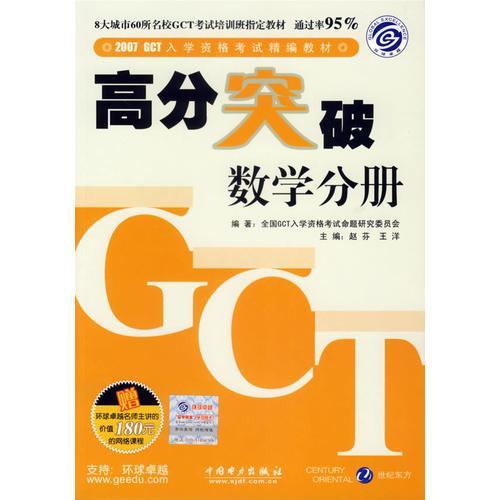 2007GCT入学资格考试精编教材高分突破.数学分册