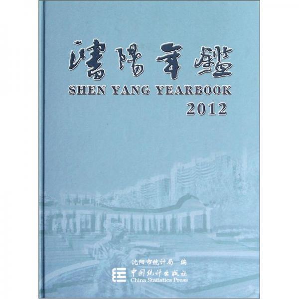 沈阳年鉴.2012(总第二十八卷)