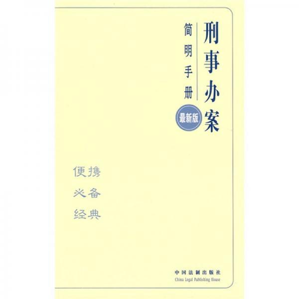 办案简明手册:刑事办案简明手册(最新版)