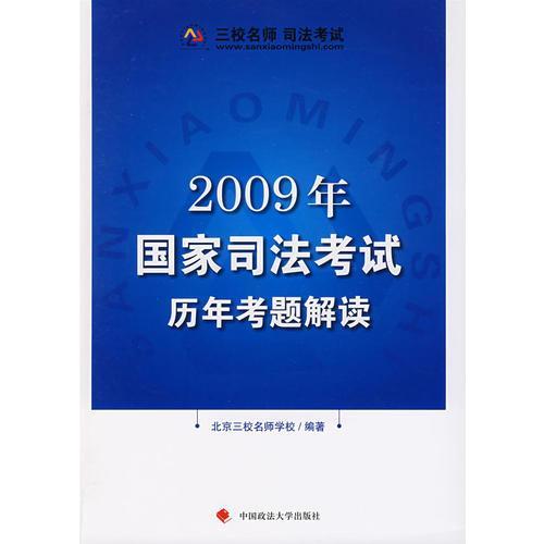 2009年国家司法考试历年考题解读(司考用书)