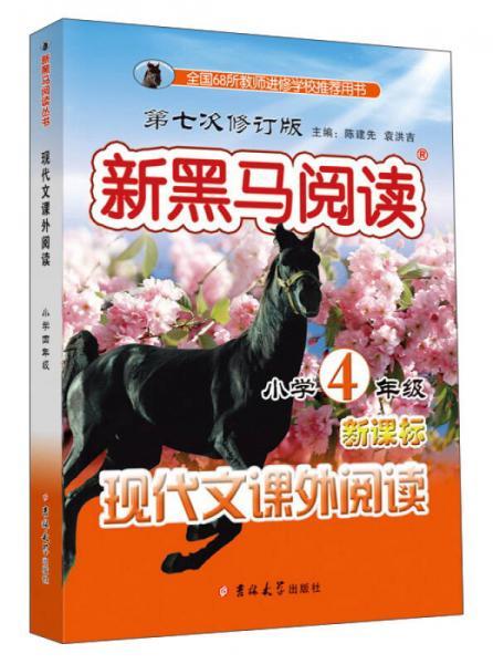 新黑马阅读:小学四年级现代文课外阅读(第七次修订)