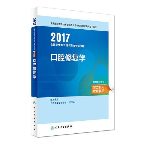 2017全国卫生专业技术资格考试 指导 口腔修复学