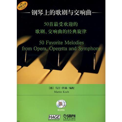 钢琴上的歌剧与交响曲:50首最受欢迎的歌剧、交响曲的经典旋律