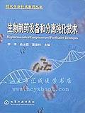 生物制药设备和分离纯化技术——现代生物技术制药丛书