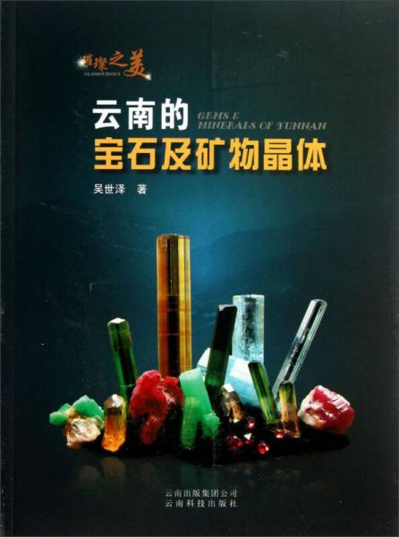 璀璨之美:云南的宝石及矿物晶体