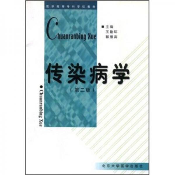 医学高等专科学校教材:传染病学(第2版)