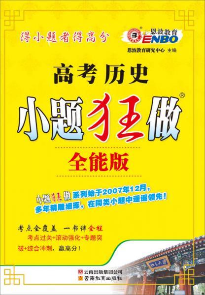 小题狂做:高考历史(2014年全能版)