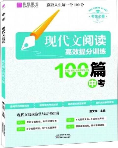 现代文阅读高效提分训练100篇 中考(GS16)