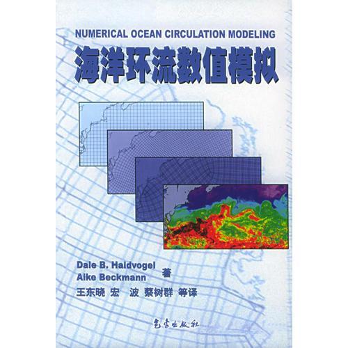 海洋环流数值模拟