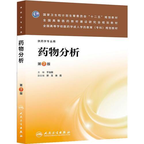 药物分析(第三版/成教专科药学)
