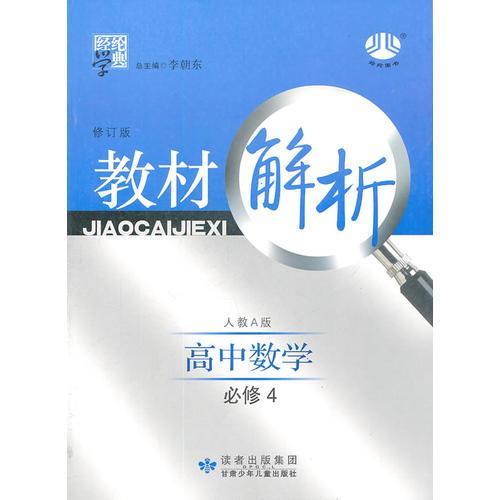 高中数学:必修4(人教A版)(2011年5月印刷)教材解析修订版