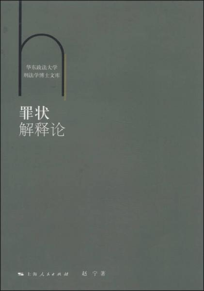 华东政法大学刑法学博士文库:罪状解释论