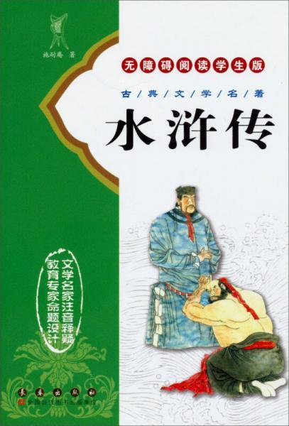古代文学名著:水浒传(无障碍阅读学生版)