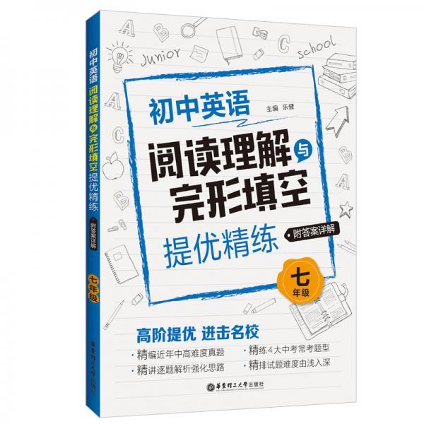 七年级(附答案详解)/初中英语阅读理解与完形填空提优精练