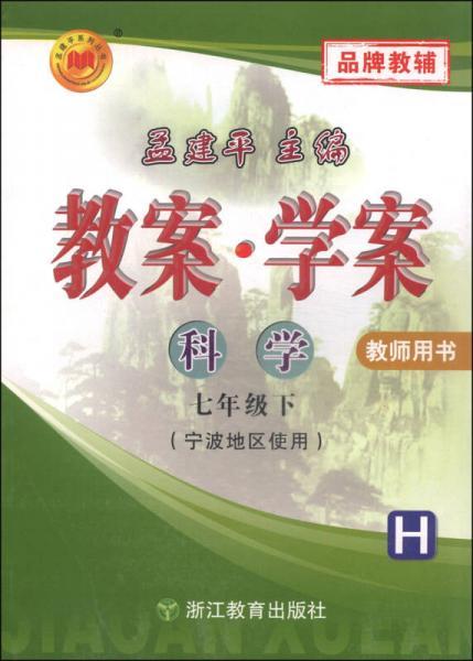 孟建平系列丛书·教案·学案:科学(七年级下 H 宁波地区使用 教师用书)