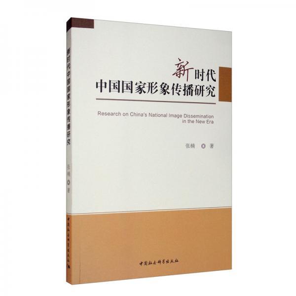 新时代中国国家形象传播研究