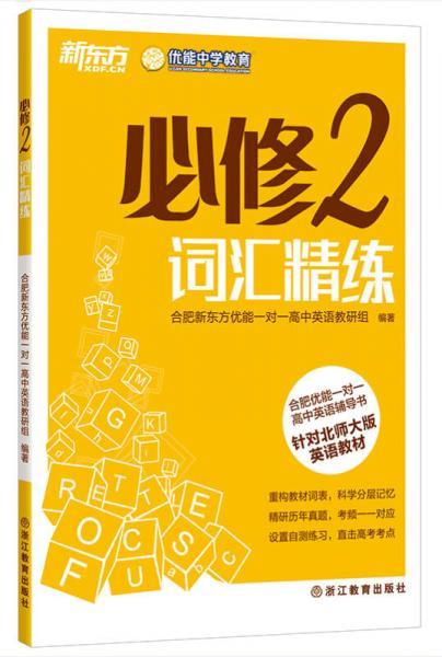 新东方·合肥优能一对一高中英语辅导书:必修2词汇精练(针对北师大版英语教材)