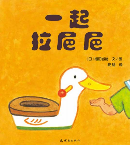 蒲蒲兰绘本馆·开心宝宝亲子游戏绘本 第2辑 之5 一起拉㞎㞎