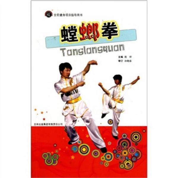 全民健身项目指导用书:螳螂拳