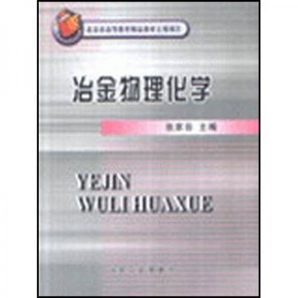 高等学校教学用书:冶金物理化学