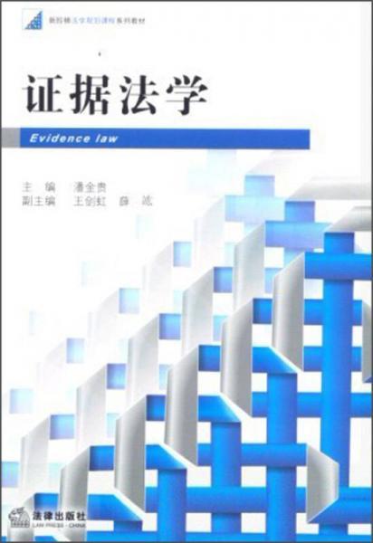 新阶梯法学规划课程系列教材:证据法学