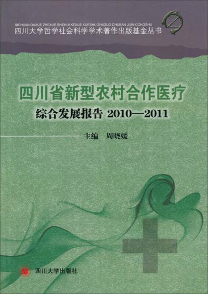 四川省大学哲学社会科学学术著作出版基金丛书:四川省新型农村合作医疗综合发展报告(2010-2011)
