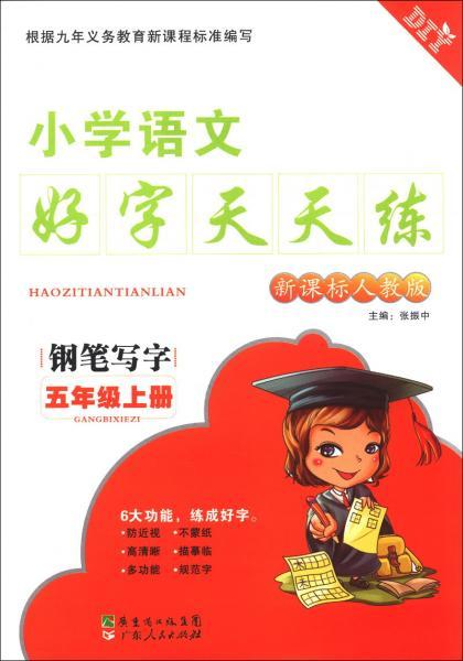 小学语文好字天天练:钢笔写字(5年级上册)(新课标人教版)