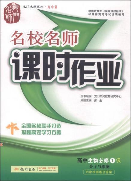 龙门名师系列(高中篇)·名校名师课时作业:高中生物(必修1 R 分子与细胞 2015年秋季使用)