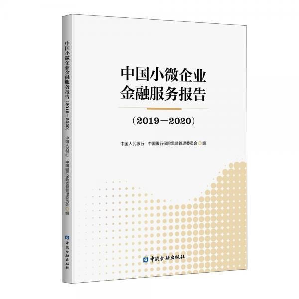 中国小微企业金融服务报告(2019—2020)