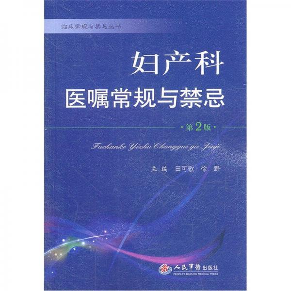 妇产科医嘱常规与禁忌(第2版)