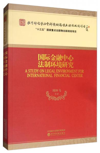 国际金融中心法制环境研究