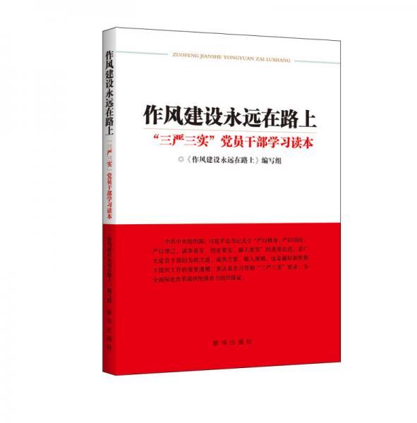 """作风建设永远在路上:""""三严三实""""党员干部学习读本(中共中央组织部专门下发通知要求全党学习)"""