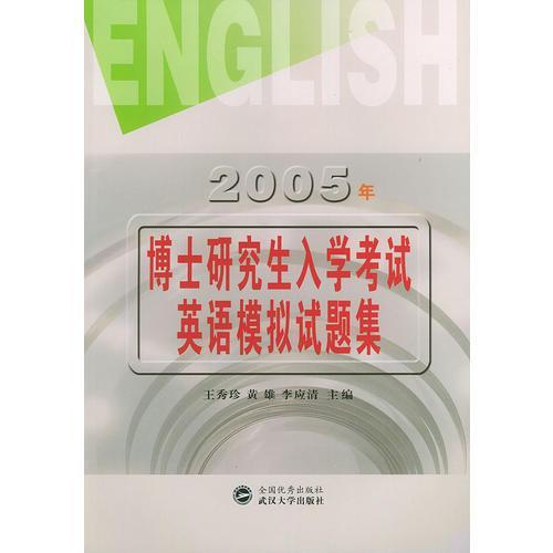 【年末清仓】2005年博士研究生入学考试英语模拟试题集