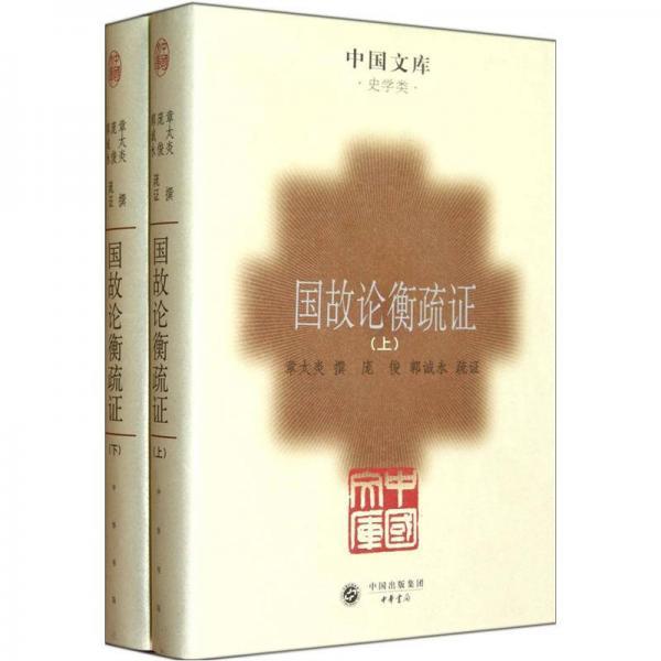 国故论衡疏证(全二册)