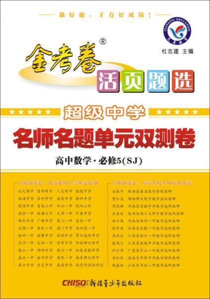 天星教育·(2014-2015)活页题选 名师名题单元双测卷 必修5 数学 SJ(苏教)