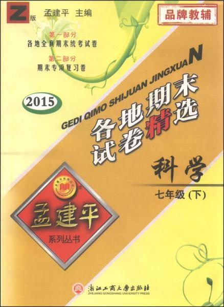 孟建平系列丛书·各地期末试卷精选:科学(七年级下 Z版 2015)
