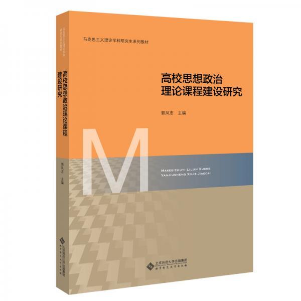 高校思想政治理论课程建设研究(马克思主义理论学科研究生系列教材)
